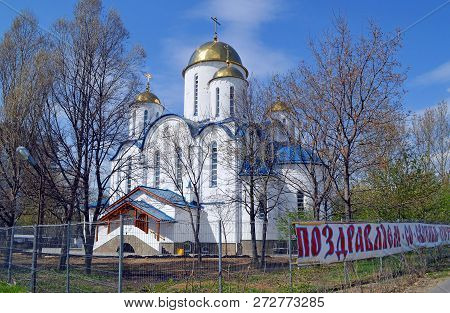 Moscow, Russia - May, 2017: Temple In Honor Of The Triumph Of Orthodoxy In Altufevo, Moscow