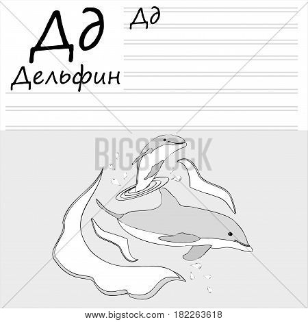 Russian alphabet. Coloing and writing, Dolphins in the sea