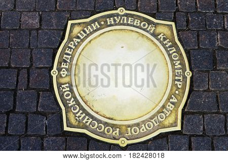 sign of the zero kilometer of roads of the Russian Federation, installed in the center of Moscow