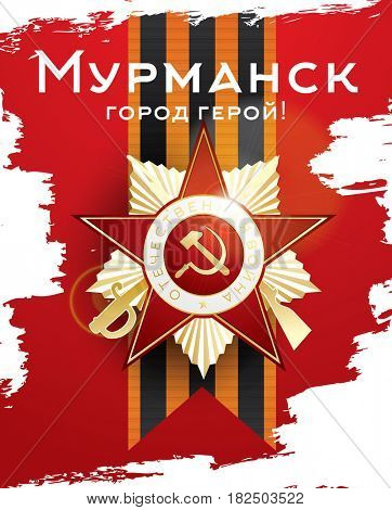 May 9 Victory Day. Greetings Card with Cyrillic Text: Murmansk Hero City.