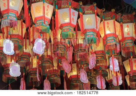 HONG KONG - NOVEMBER 11, 2016: Lanterns at Sik Sik Yuen Wong Tai Sin Temple. Wong Tai Sin Temple is dedicated to Wong Tai Sin or the Great Immortal Wong.