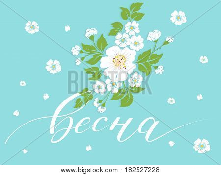 Elegant vector spring card. Vector invitation card with green background and flower elements with beautiful spring typography. Typography in russian, translation - spring. Sunny spring backdrop.