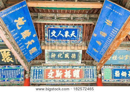 Gansu, China - Apr 08 2015: Wuwei Confucian Temple (wuwei Wen Miao). A Famous Historic Site In Wuwei