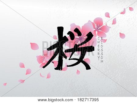 Graphic calligraphic kanji hieroglyph translated as sakura. Traditional symbol of spring in Japan. Vector floral design isolated on the textured paper