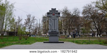 Monument To The Victims Of The Chernobyl Disaster In Pavlograd