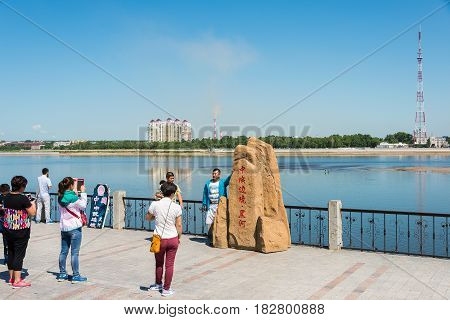 Heilongjiang, China - Jul 15 2015: Heilongjiang Park. The City Of Heihe Is A Major Border Crossing B