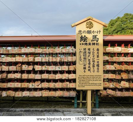 KYOTO JAPAN -NOVEMBER 25 2016: Ema votive pictures which is a small wooden plaque for the prayers to write vows of love at Kiyomizu-dera Temple in Kyoto, Japan
