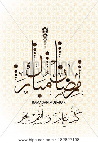 Beautiful  Ramadan background  decorated with Islamic motifs   ; suitable as a poster or a greeting card , Arabic script translation : Ramdan mubarak