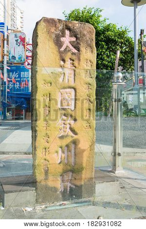 Guangxi, China - Jun 28 2015: Ancient Border Stele Of Qing Dynasty In Dongxing Port. The City Of Don