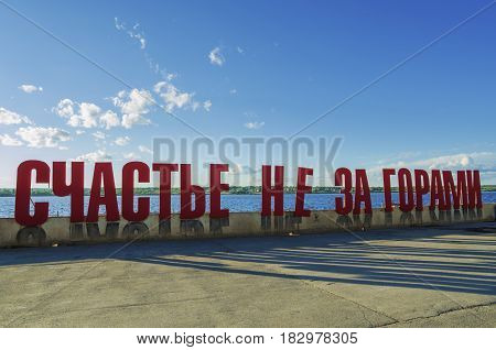 PERM RUSSIA - JULY 14 2016: The inscription on the Bank of the river Kama: a sign in russian language