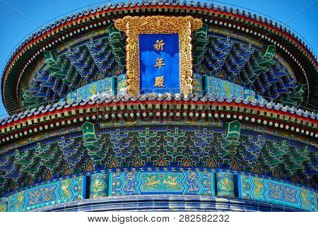 Beijing , China - September 24, 2014: the Temple of Heaven Beijing China Beijing China