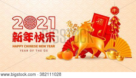 Chic Festive Greeting Card For Chinese New Year 2021 With Golden Figurine Of Ox, Zodiac Symbol Of 20