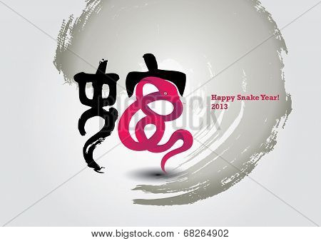 Vector Snake Calligraphy / Chinese new year 2013