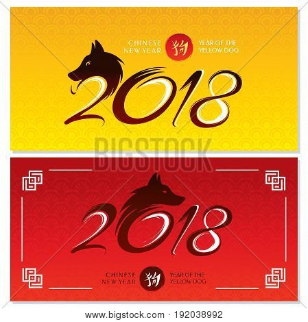 Chinese New Year Greeting Cards. Year of The Yellow Dog. 2018 year. Vector illustration.