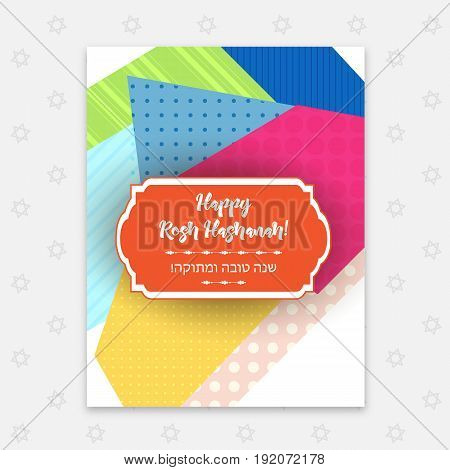 Happy Rosh Hashanah jewish celebration card. Colorful abstract geometric shapes with different patterns vector illustration. Decorative elements, trendy colors. Text on Hebrew 'Sweet and Happy Year'.