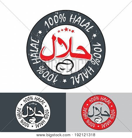 100% Halal, Certified, Quality product - printable stamp for food industry (restaurants, pubs). Grunge layer is applied exactly on the colored stamp. Color is easily change.