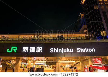Tokyo, Japan - April 17, 2017: JR Shinjuku Station signboard of south entrance of Shinjuku train station in Shinjuku District by night. Shinjuku is one of the largest train stations in Tokyo and Japan