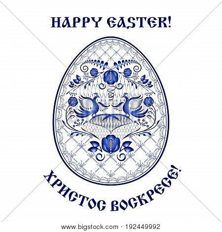 Happy Easter background. Blue floral pattern with birds and flowers in style of national porcelain painting. Inscription in Russian translates as Christ resurrected. Vector illustration.