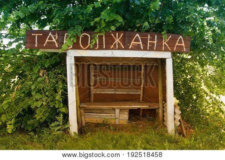 A small rural bus stop with the inscription: Tavolzhanka. Russia Saratov region.