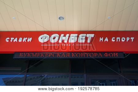 Voronezh, Russia - April 27, 2017: Signboard of the bookmaker office