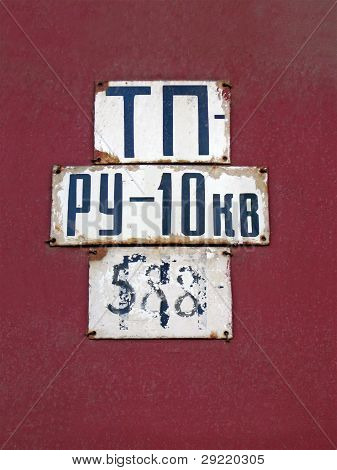 abstract message on vintage rusty power box - 10 kilovolt . warning message (text on russian) poster