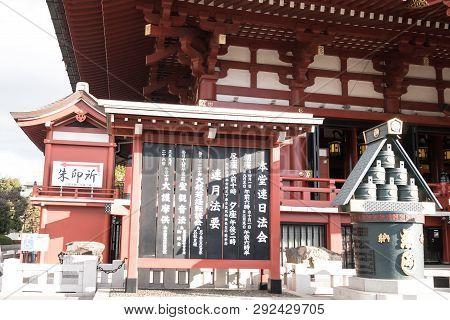 Tokyo, Japan - Febuary,04 2019 : View Of Around Sensoji Temple  In Asakusa Temple, Locate Of Kaminar