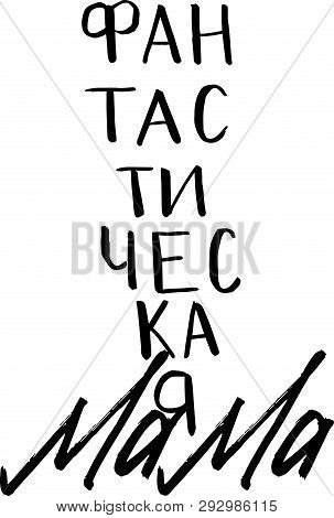 Russian Handlettering In Vector About Lovely Mother, Mom, Mommy, Mamma, Fantastic And Funny Moms