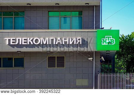 Ntv Television Broadcasting Company Logo On Headquarters Office Building, Moscow 14/09/2019