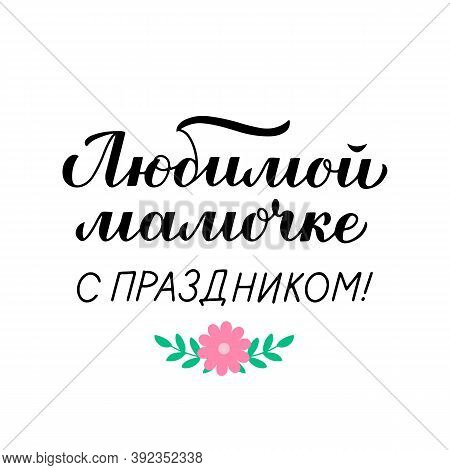 Mother S Day Calligraphy Lettering In Russian. Mothers Day Typography Poster. Easy To Edit Vector Te