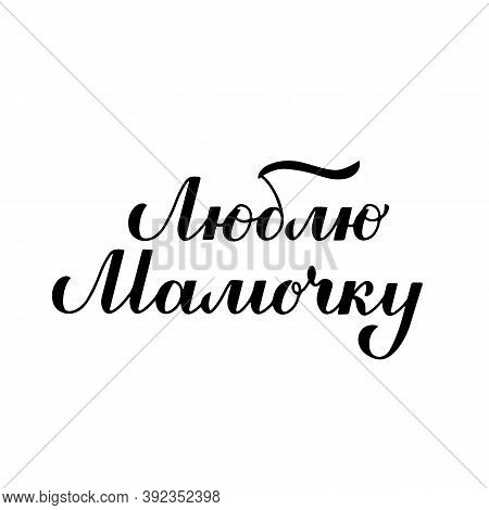 Mother S Day Calligraphy Lettering In Russian Isolated On White. Mothers Day Typography Poster. Vect