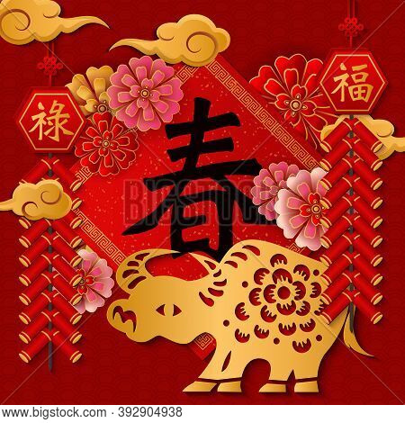 2021 Happy Chinese New Year Gold Relief Ox Flower Firecrackers Cloud And Spring Couplet. (chinese Tr