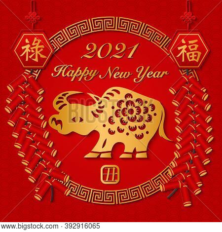 2021 Happy Chinese New Year Gold Relief Ox Retro Relief Lattice Frame Firecrackers And Treasure Ingo