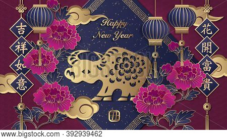 2021 Happy Chinese New Year Of Ox Golden Purple Relief Peony Lantern Spring Couplet. Chinese Transla