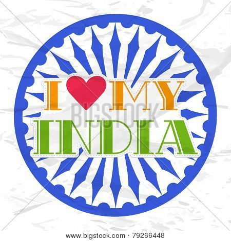 Happy Indian Republic Day celebration with text I Love My India in national tricolor on Ashoka Wheel. poster