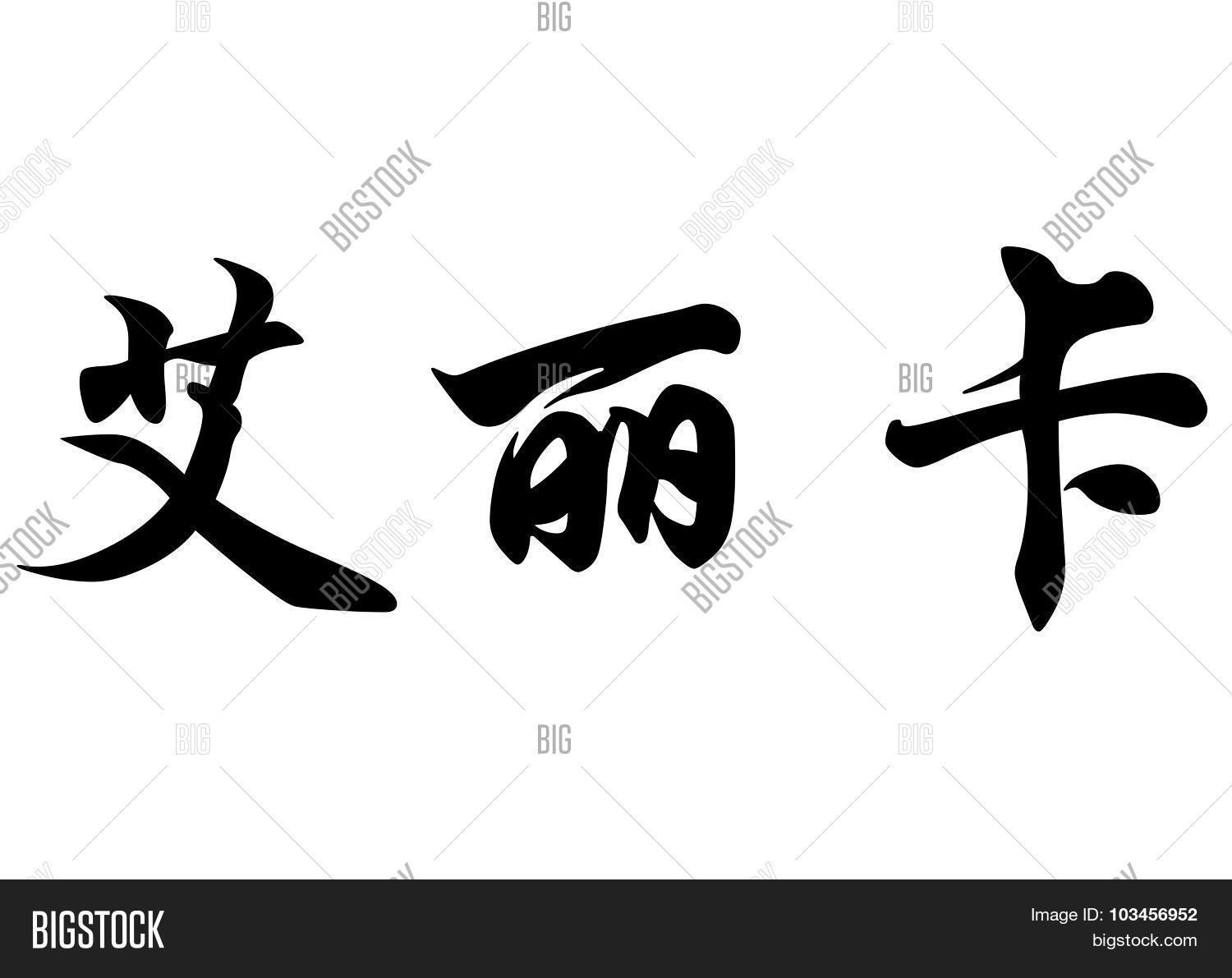 English name erica chinese image photo bigstock english name erica in chinese calligraphy characters biocorpaavc Image collections