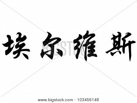 English Name Elvis In Chinese Calligraphy Characters