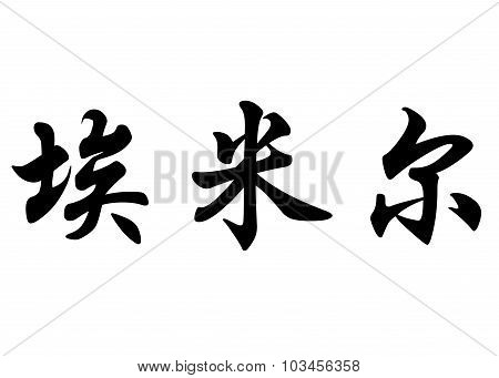English Name Emile In Chinese Calligraphy Characters