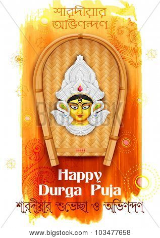 illustration of Happy Durga Puja background with bengali text meaning Autumn wishes and greetings