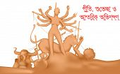 illustration of sculpture of Goddess Durga for Dussehra with bengali text meaning Love, Regards and heartiest wishes for Happy Durga Puja poster