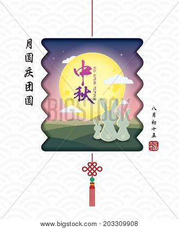 Mid autumn festival illustration of cartoon rabbit family with full moon in shape of lantern die cut. (caption: Zhong Qiu, full moon brings reunion ; 15th august)