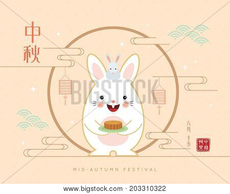 Zhong Qiu or Mid-autumn festival. Cute rabbit with mooncake, chinese lanterns and full moon on polka dot background. Chinese festival illustration. (caption: zhong qiu, 15th august)