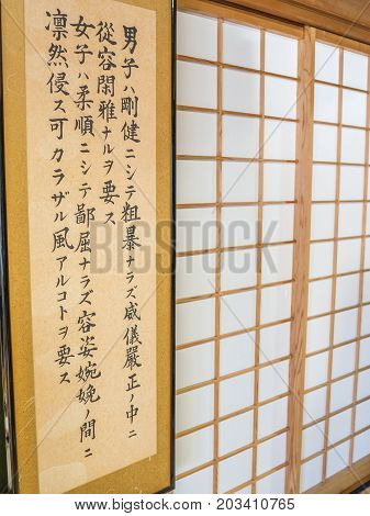 KYOTO, JAPAN - JULY 05, 2017: Japanesse letters in a room covered with tatami mat at Tenryu-ji on in Kyoto, Japan.