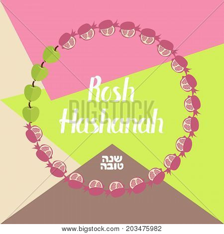 Modern design of a greeting card to the Jewish New Year in trendy colors.