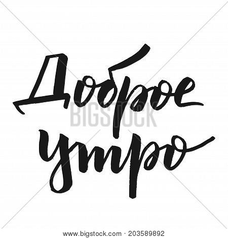 Cyrillic lettering - russian Good Morning. Brushpen lettering, modern calligraphy - isolated on white background