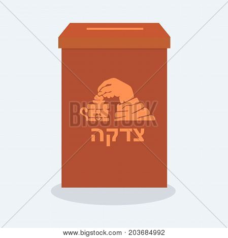 Tzedakah. Box for tzedakah. hand draw, sketch. silhouette. Hebrew letters Hanukkah Vector illustration