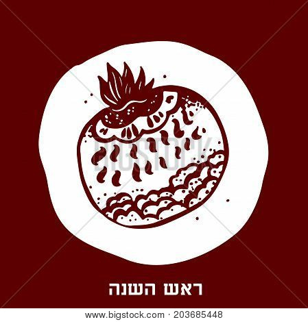 Rosh hashana - Jewish New Year greeting card with abstract pomegranate, symbol of sweet good life. Pomegranate vector illustration.