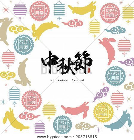 Mid-autumn festival illustration with bunny, moon cakes, lantern and cloud element. Caption: Mid-autumn festival, 15th august