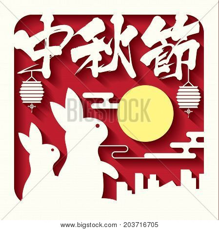 Mid-autumn festival illustration of bunny, lantern and full moon. Caption: Mid-autumn festival, 15th august