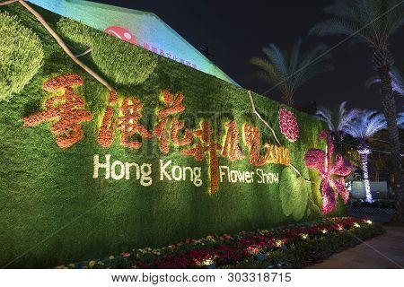 Hong Kong, China - March 17, 2018 : Annual Hong Kong Flower Show Held At Victoria Park At Night