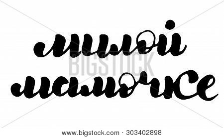 russian lettering, cyrillic handlettering my dear mother, lovely mommy, beloved dear mom mama poster